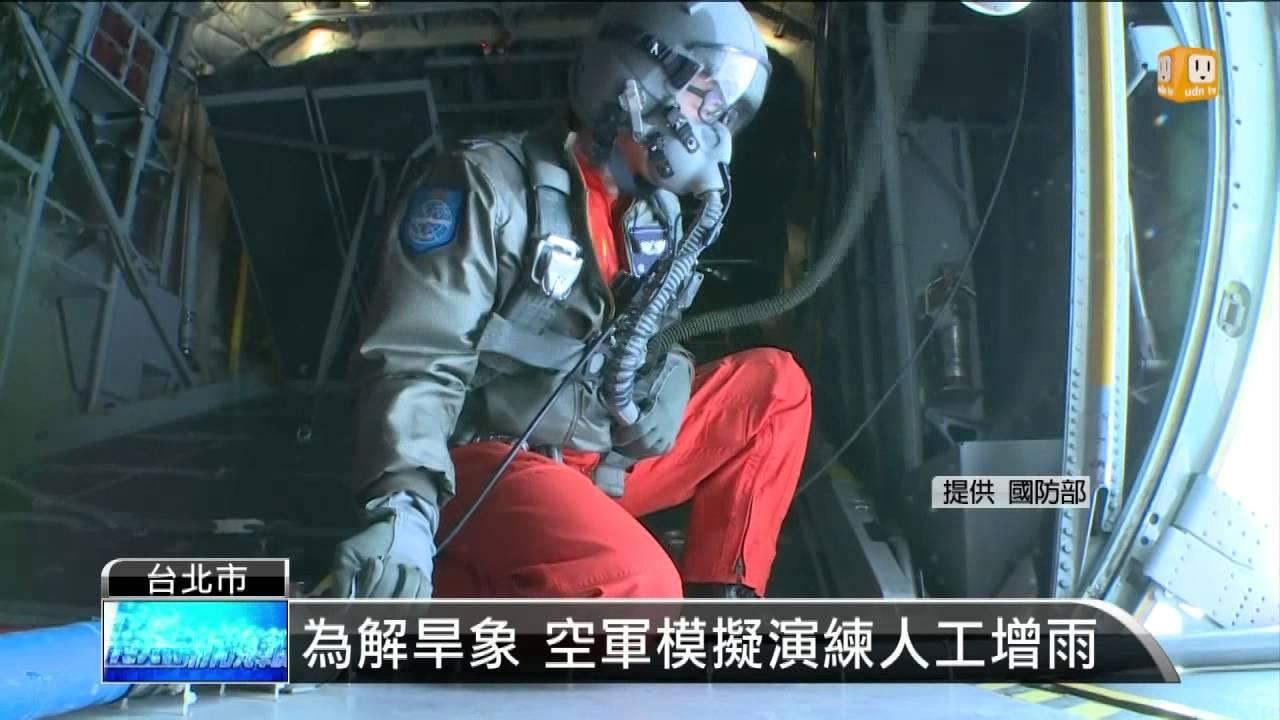 【2015.02.03】全臺水情吃緊 空軍將支援人造雨 -udn tv - YouTube