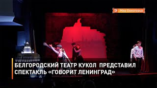 Белгородский театр кукол представил спектакль «Говорит Ленинград»