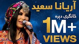 ځانګری دېره - له آریانا سعید سره /  Special Dera - With Aryana Sayeed