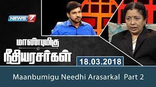 Maanbumigu Needhi Arasarkal | Part 2 | 18.03.2018   | News7 Tamil