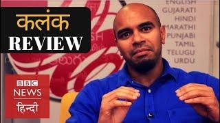 Kalank Film review with Vidit (BBC Hindi)