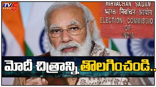EC:PM Modi's Photo Must Be Removed From Corona Vaccine Certificates | TV5 News