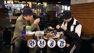 [예고] 김구라-동현, 생애 첫 포차술집을 가다!