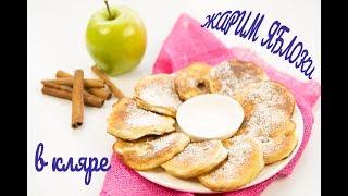 Жареные яблоки в кляре. Простой рецепт легкого десерта.