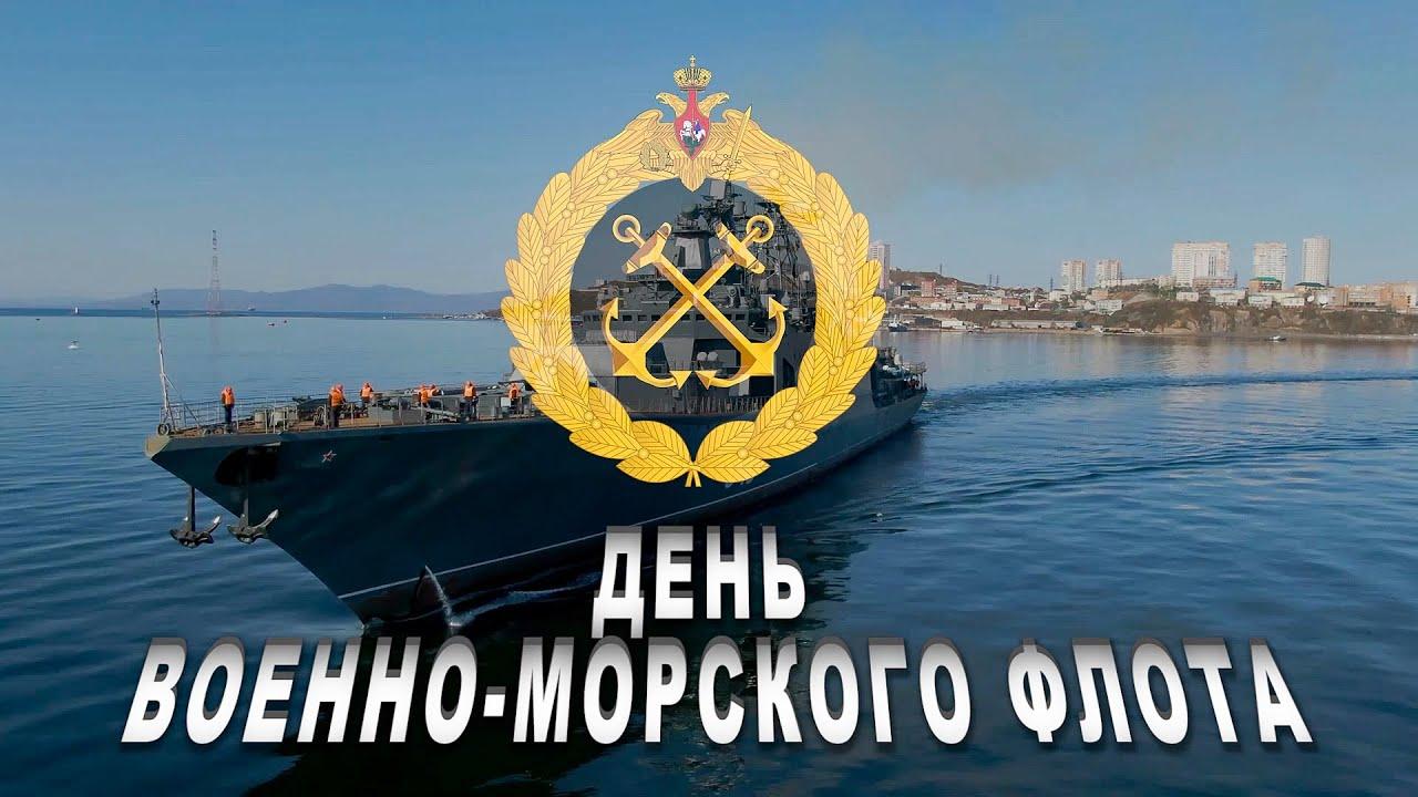 К 325-летию ВМФ России