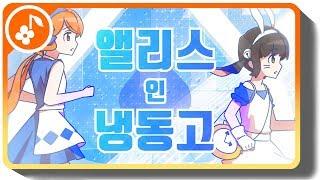 【꽃핀✿탬탬버린】 앨리스 in 냉동고 한국어 커버