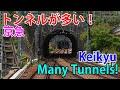 トンネルが多い京急線を走る電車[逸見=安針塚] Many Tunnels and Trains Running on …
