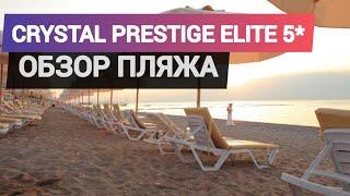 Amara Prestige Elite 5* обзор пляжа отеля, Турция 2019
