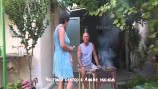 видео Отдых на Черном море с детьми 2018 частный сектор цены без посредников недорого