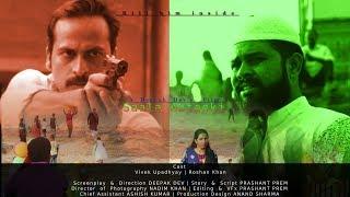 """Saala Aatanki"" I Award Winning I Short Film I Directed By: Deepak Dev"
