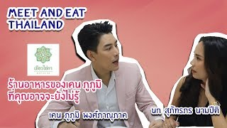 Meet and Eat [เคน ภูภูมิ]