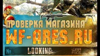 WARFACE I ПРОВЕРКА МАГАЗИНА WF-ARES.RU !!!  ( ЗОЛОТОЕ ОРУЖИЕ WARFACE  )