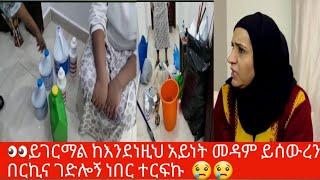 Madam,በርኪና ገድሎኝ ነበር የማይታመን ነገር ኑ የእህቶቻችሁን እና የመዳምን ጉድ እዮ Arabian Madam With Ethiopia Servant