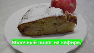 Яблочный пирог на кефире | Пирог на скорую руку