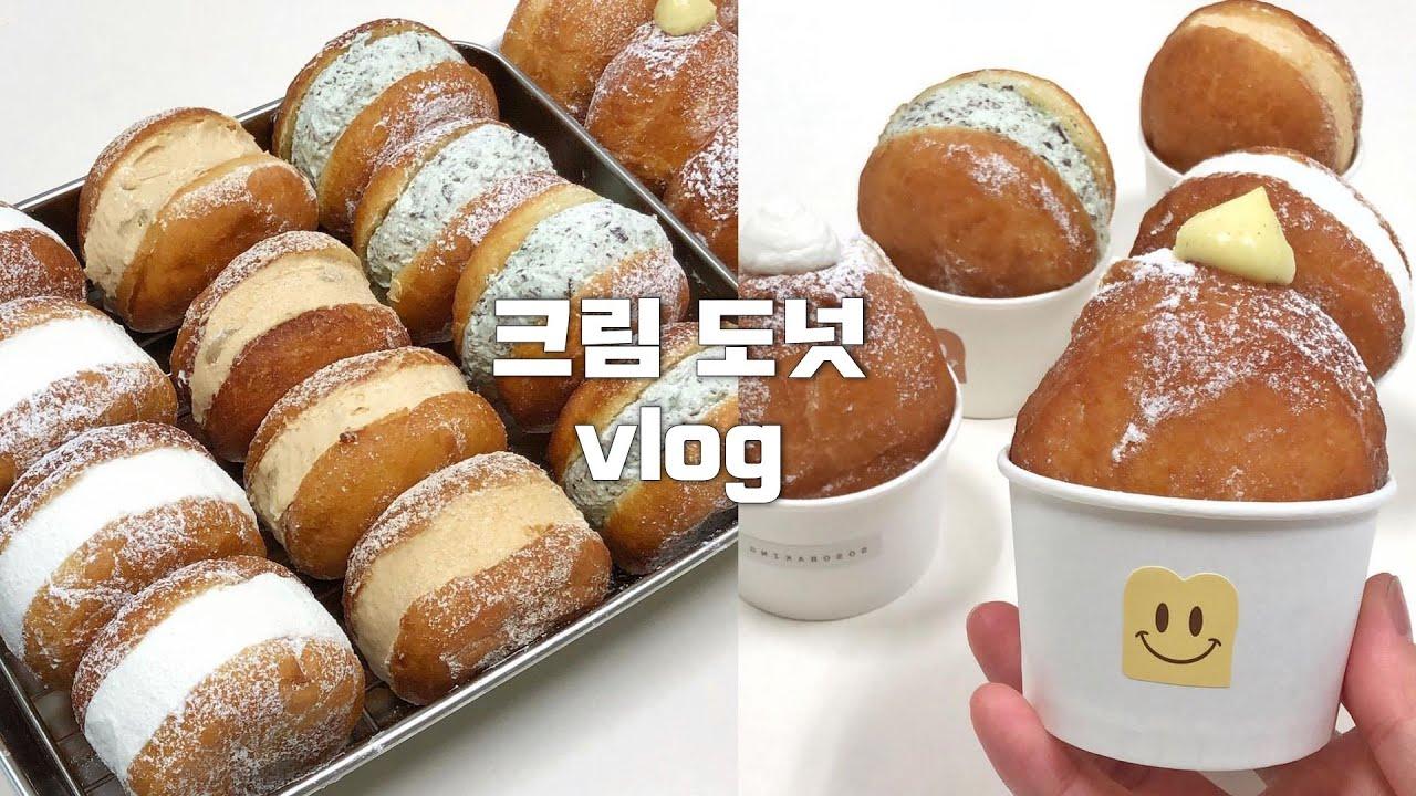 ???크림 가득 5가지 노오븐 도넛 만들기   우유 크림, 민트 초코, 커스터드, 라즈베리, 인절미   노오븐 베이킹