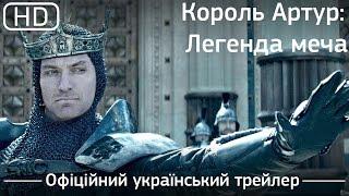 Король Артур: Легенда меча (2017). Офіційний український трейлер  [1080p]