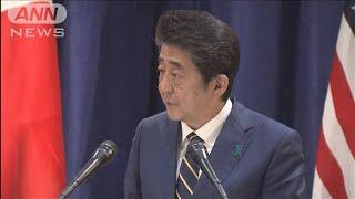 日韓首脳、NYで顔合わせなし 総理は改めて韓国批判(19/09/26)