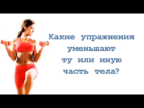 Какие части тела худеют в первую очередь при похудении?