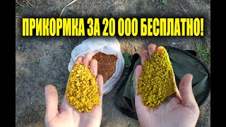 Рецепт этой прикормки я купил за 20 000 рублей делюсь с вами братья рыбаки