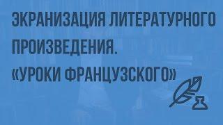 Литература 5 (Архангельский А.Н.) - Изучаем теорию литературы. Что такое экранизация произведения