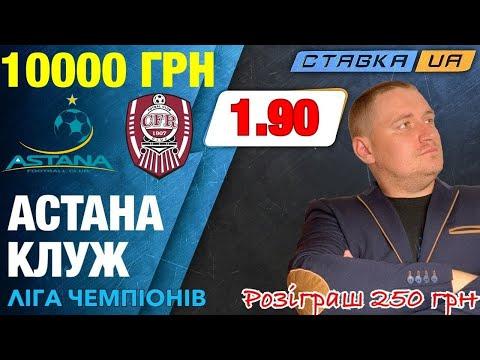 Ліга Чемпіонів/Астана 1:0 Клуж/Прогноз
