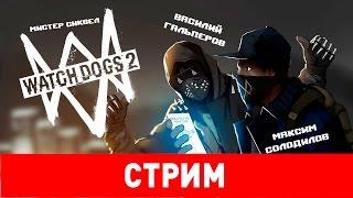 Watch Dogs 2 Мистер сиквел