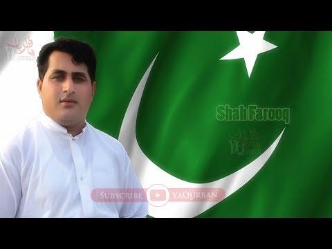 Shah Farooq Pashto New Songs 2017 HD Khkule Pakistan 14August Song