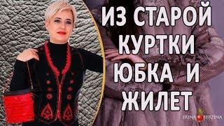 Как перешить из старой куртки юбку и жилет. Сумочка в подарок. Авторское ателье в Крыму.