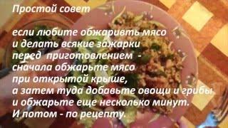 Как просто, быстро и вкусно приготовить гречку с мясом и грибами в мультиварке.