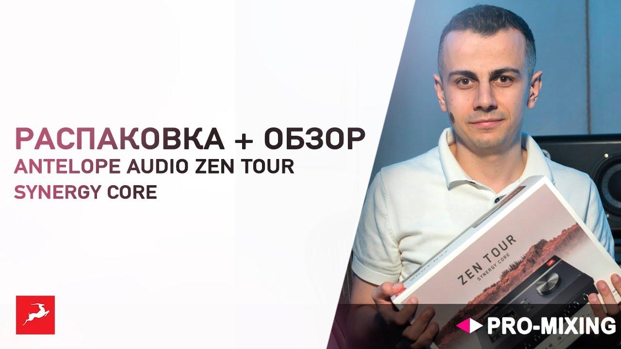 Распаковка + Обзор Antelope Audio Zen Tour Synergy Core