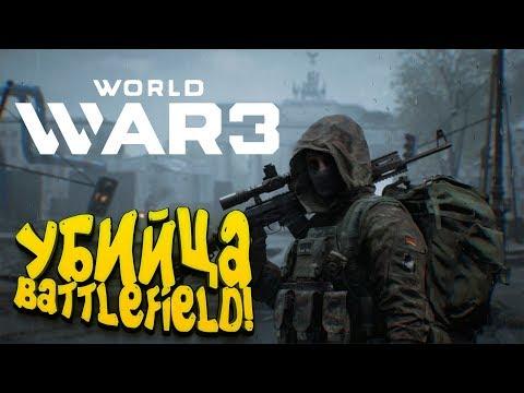 ХАРДКОРНЫЙ ШУТЕР КОТОРЫЙ УБИЛ BATTLEFIELD? - World War 3