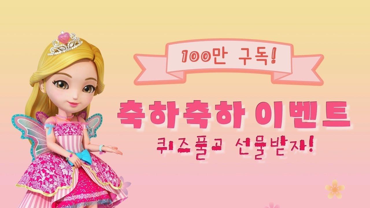 Download [마감] JOUJUYOUNGTOYS채널 100만 구독자 돌파 기념 이벤트!
