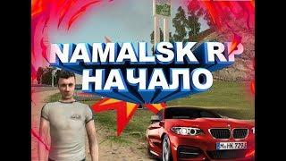 НАМАЛЬСК РП - НАЧАЛО | РАЗВИТИЕ НА СЕРВЕРЕ | NAMALSK RP 01 [GTA/CRMP]