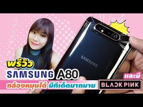 พรีวิว SAMSUNG A80 ราคาเพียง 21,990 บาท มีทีเด็ดมากมาย และมี Black Pink - วันที่ 07 Jul 2019
