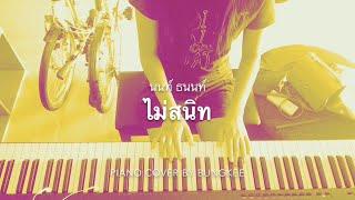 ไม่สนิท - นนท์ ธนนท์ [ piano cover by BUNGKEE ]