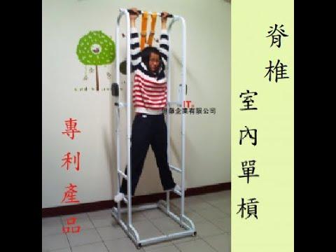 拉脊椎室內單槓(與倒立機.倒吊機姿勢相反,可當虛擬跑步機健身車腳踏車骨刺.做骨神經椎間盤)g