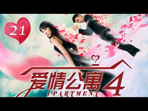 【愛情公寓四】 iPartment 4 第21集 當幸福來撬門(下)