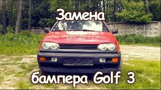 Замена переднего бампера VW Golf 3 1.8