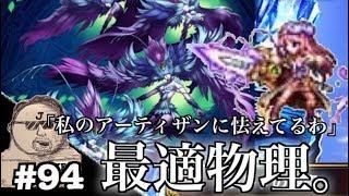 【FFBE】 #94 テトラシルフィード☆3覚醒開放 アイリーンが最適! Final Fantasy BRAVE EXVIUS
