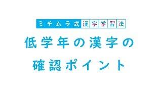 読み書きが苦手な子にハマる「ミチムラ式漢字学習法」で、低学年の漢字...