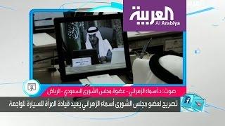 تفاعلكم: عضو الشورى السعودي ترد على منتقدي تصريحها بأن القيا