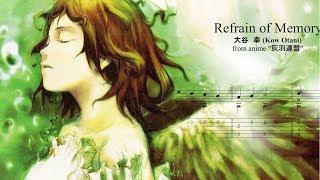 "Music by 大谷 幸 (Kow Otani) from anime ""灰羽連盟"" arranged by to*morning https://sites.google.com/view/tomorningtablature https://twitter.com/tomorningTAB."