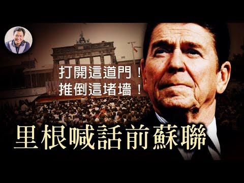 衰敗還是繁榮?用經濟戰打垮強大蘇聯的里根總統35年前預見中國的發展道路(歷史上的今天20190605第362期)