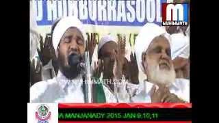 Assayyid Bayar Thangal Duwa Al Madeena Hubburasool Conference Manjanady 09/01/2015
