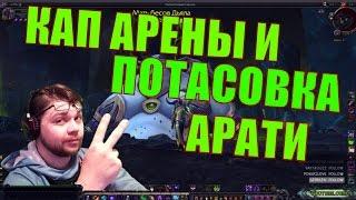 WOW Legion 7.2 Mifodey Play Кап арены и Потасовка Арати!