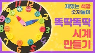 [유아 | 아동 | 유치원 미술] 색깔+시간 교육! 단…