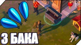 3 БАКА ДЛЯ ЧОППЕРА - Игра last day on earth survival. Игры на андроид.