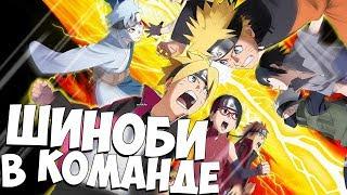 Играю за Naruto, Sasuke и Kakashi в