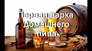 Первая варка пива