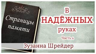 ✔'В надёжных руках' (часть 4) Зузанна Шрейдер - христианская аудиокнига 'Страницы памяти' МСЦ ЕХБ